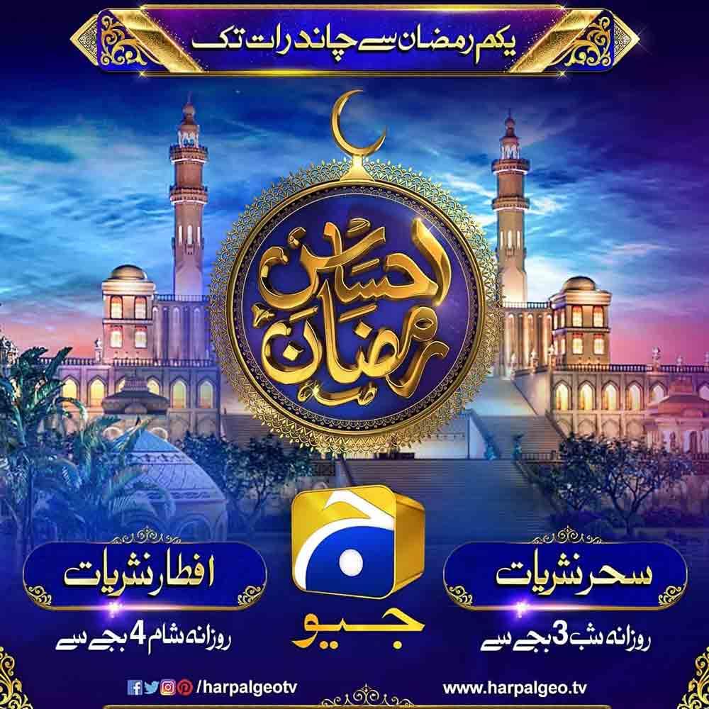 Ehsaas-Ramzan-Geo-TV