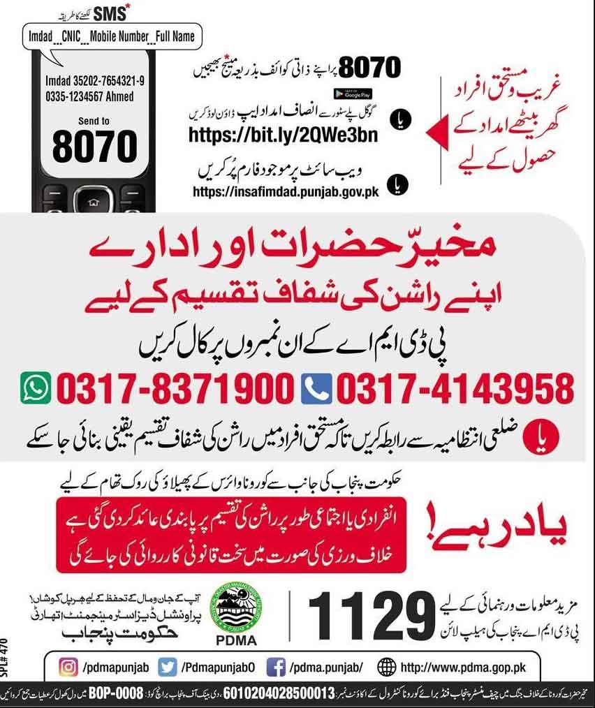 Insaf-Imdad-Punjab-Apply-Online