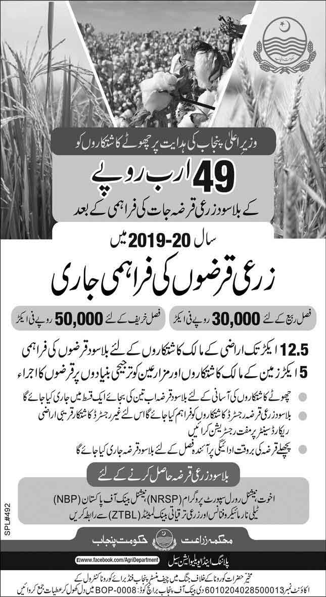 Kisan-Loan-Scheme-Punjab-Agriculture