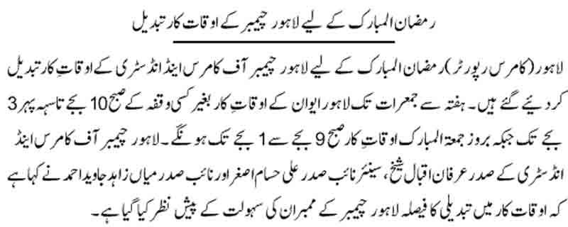 Lahore-Chamber-of-Commerce-Ramzan-Timing