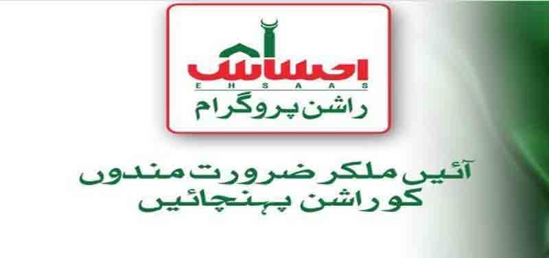 PM-Ehsaas-Rashan-Program-2020