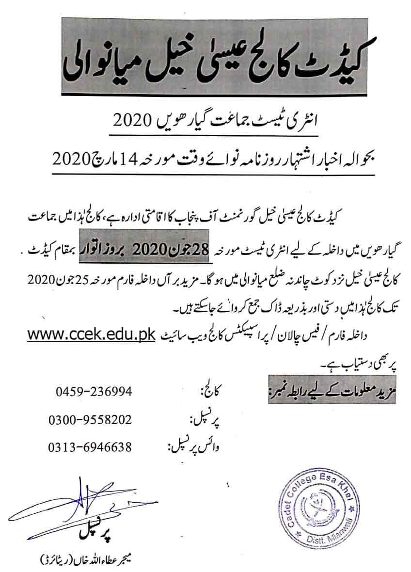 Cadet-College-Esa-Khel-Mianwali-Admission 2020