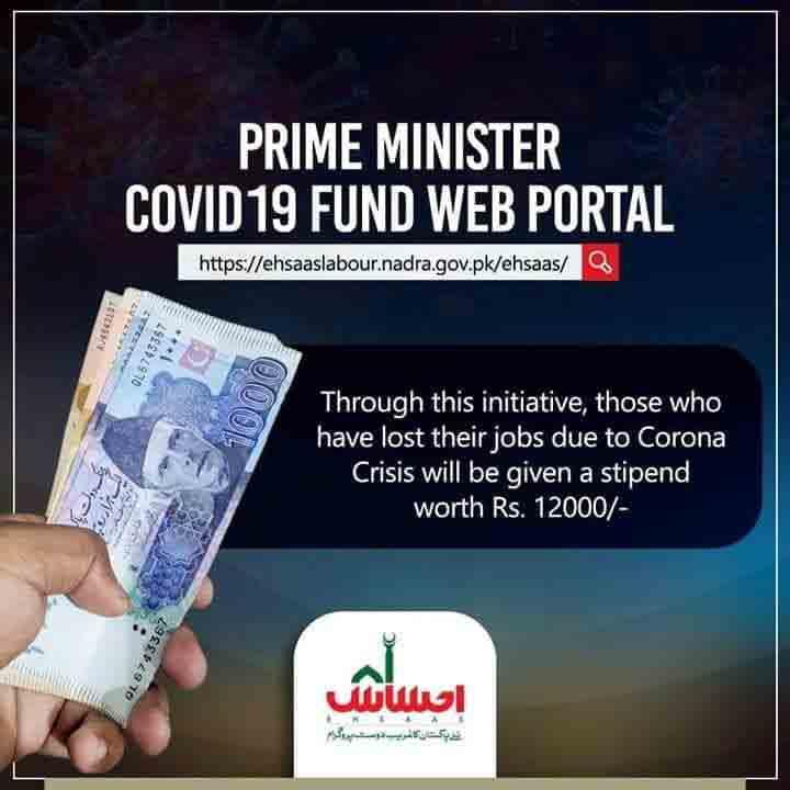 PM-Ehsaas-Fund-Portal-Labour