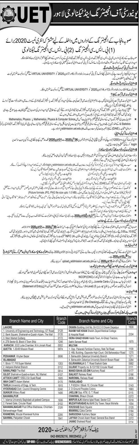 UET-Lahore-Entry-Test-2020
