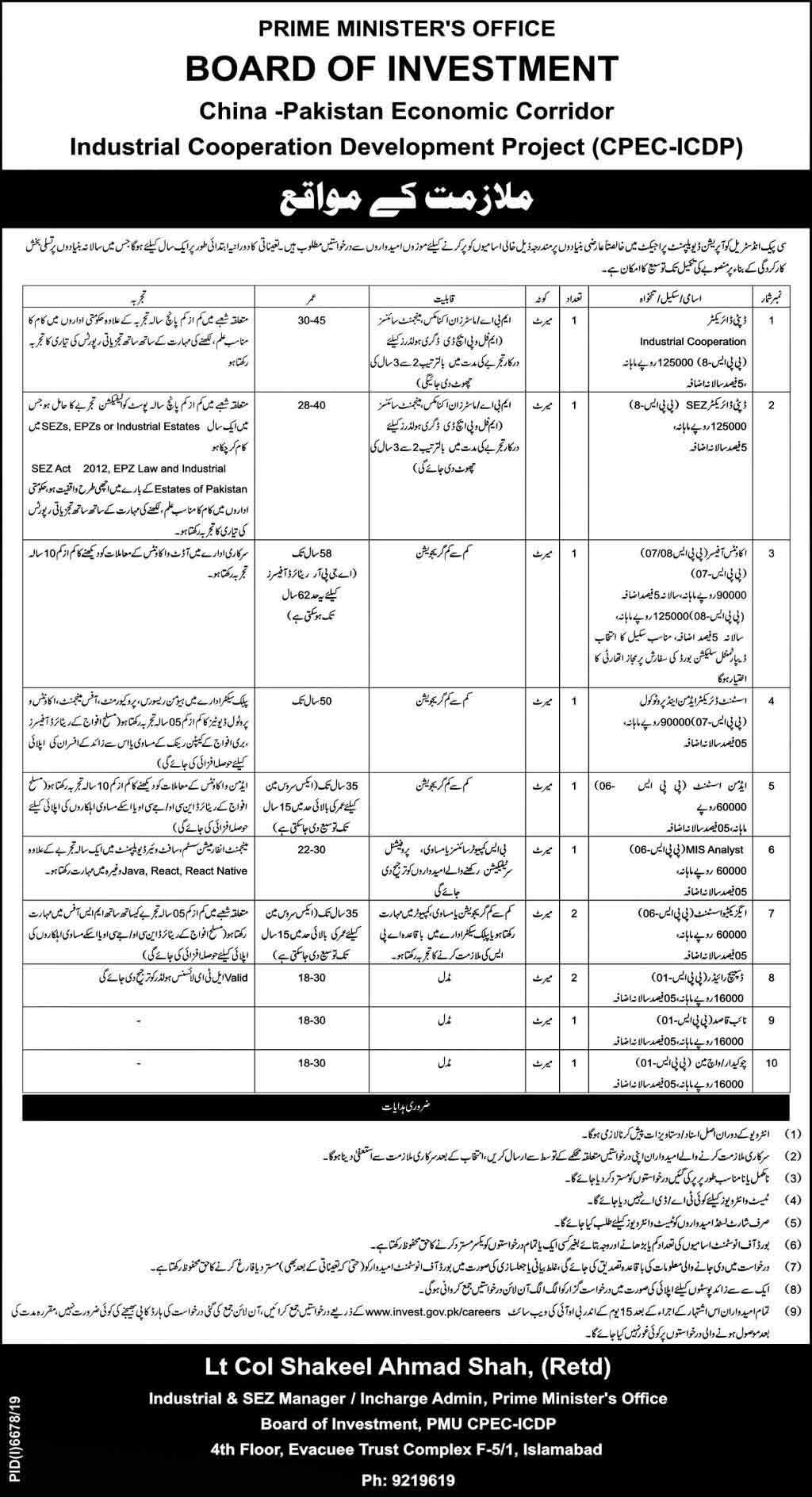 CPEC-Jobs-2020-Islamabad
