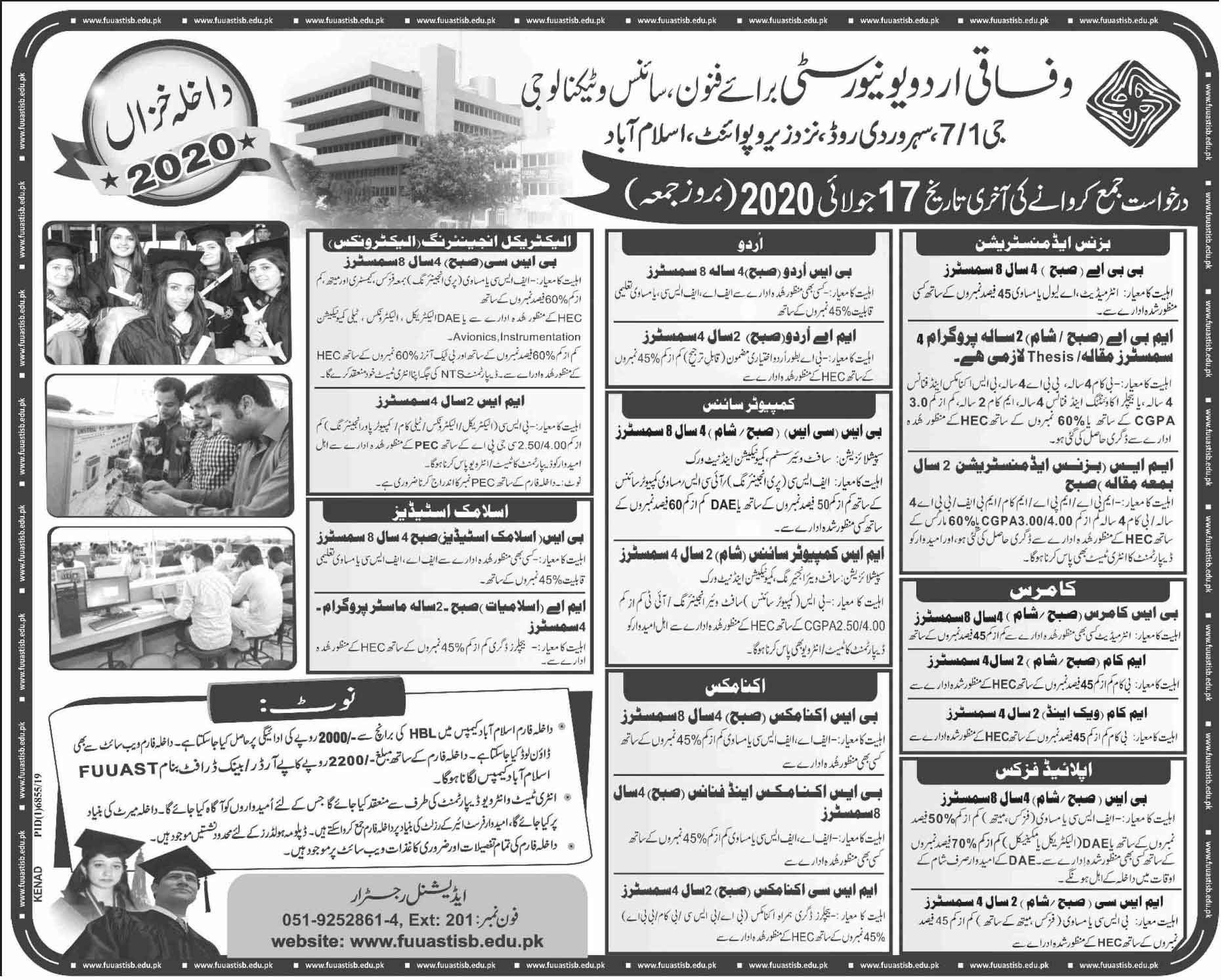 Federal-university-Islamabad-admission-2020