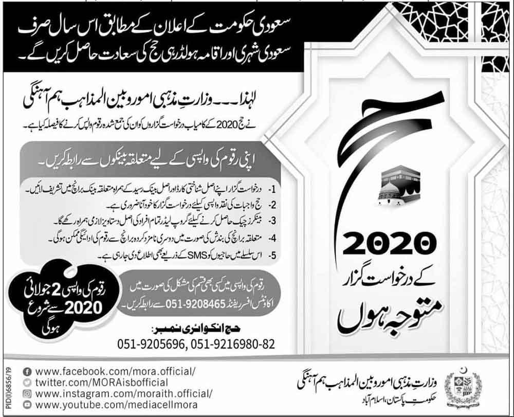 Hajj-Pakistan-Refund-2020