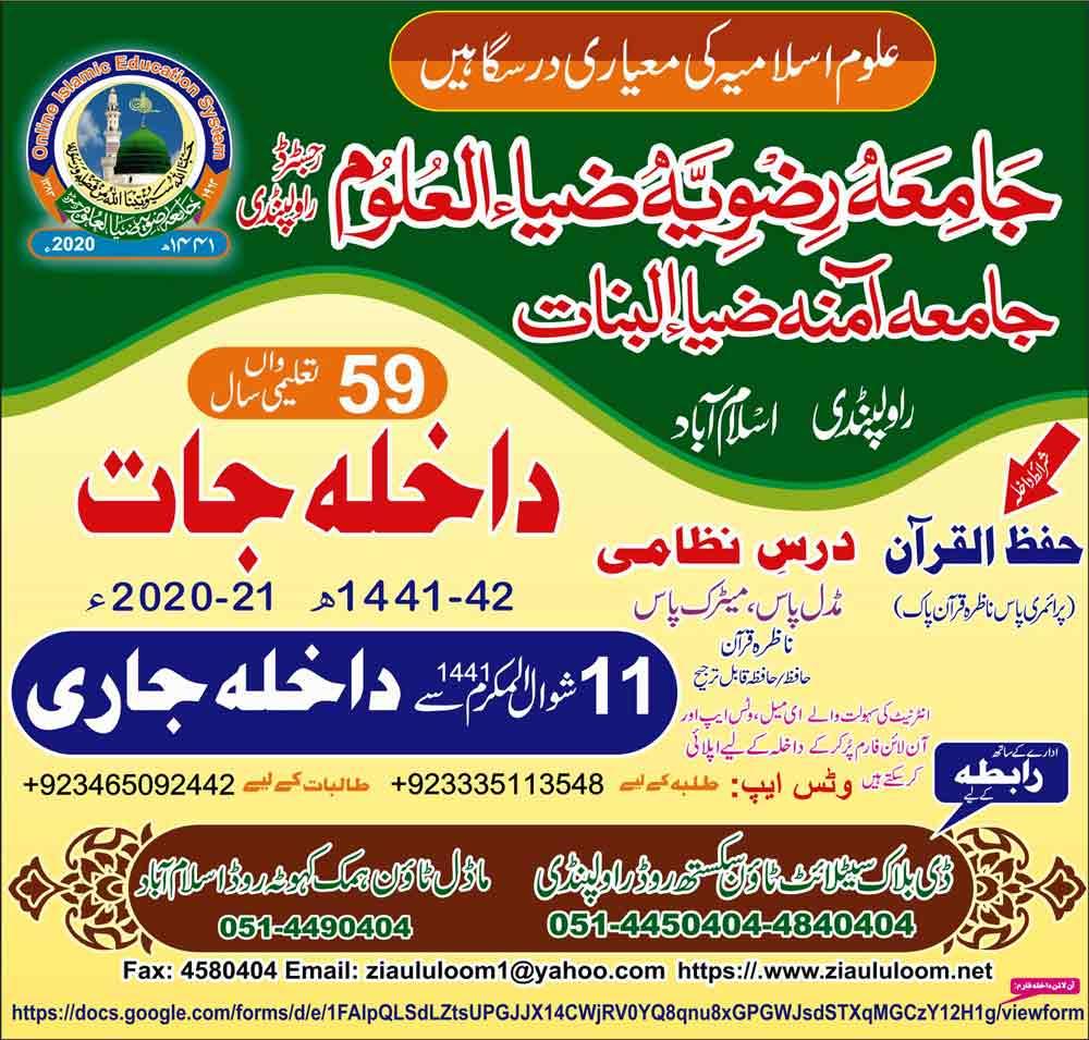 Jamia-Rizvia-Zia-ul-Uloom-Rawalpindi-Admission-2020