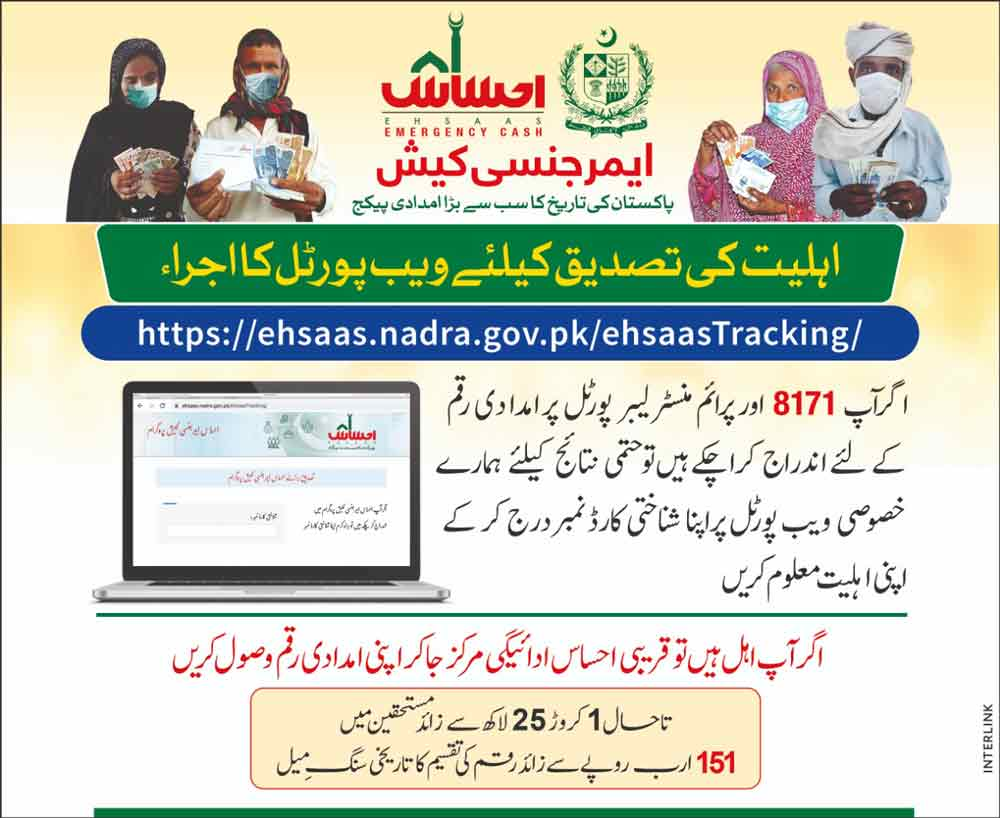 Ehsaas-Check-online-Application-Nadra-Status