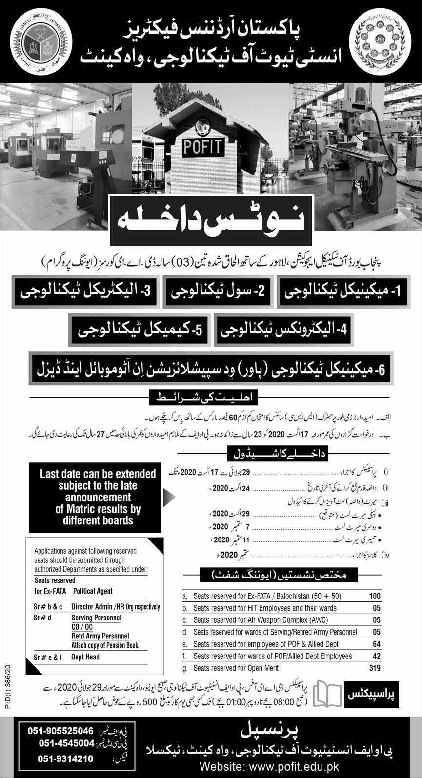 POF-Institute-of-Technology-Wah-Cantt-Admission-2020