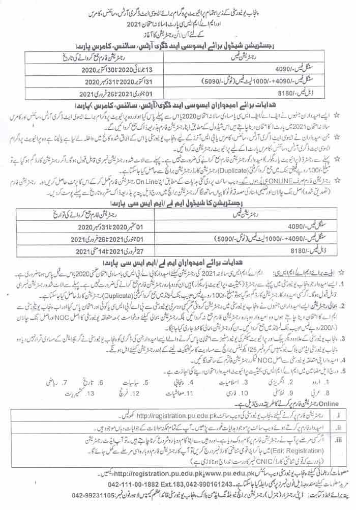 punjab-university-ma-msc-admission-2020