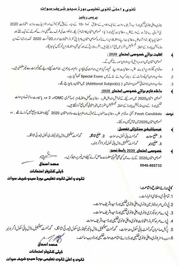Bise-Swat-Special-Exam-Schedule-2020