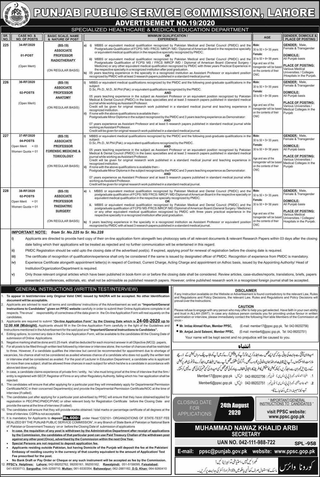 PPSC-Lahore-Jobs-2020-Associate-Professor-August