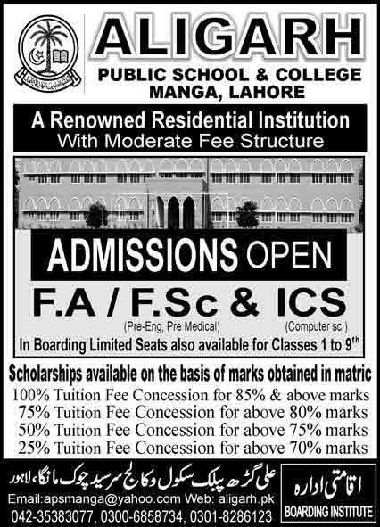 Aligarh-Public-School-College-Manga-Lahore-Admission-2020