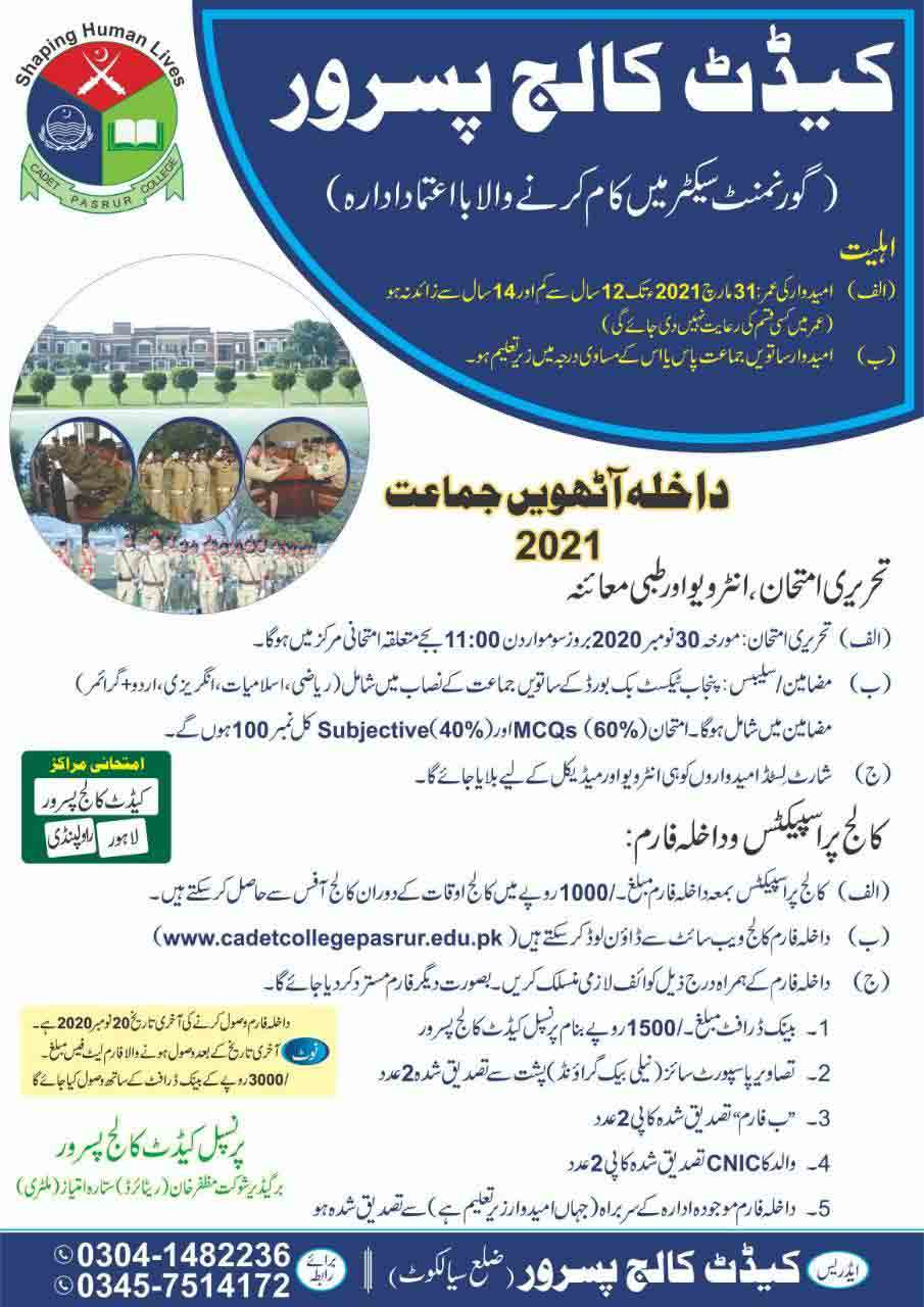 Cadet-College-Pasrur-Admission-2020