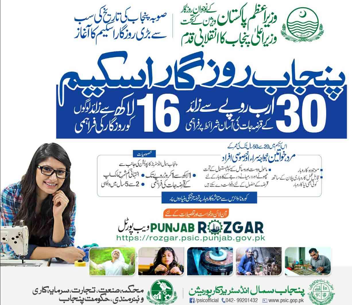 Punjab-Apna-Rozgar-Scheme-2020-Application-form