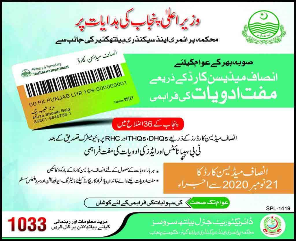 CM-Punjab-Medicine-Card