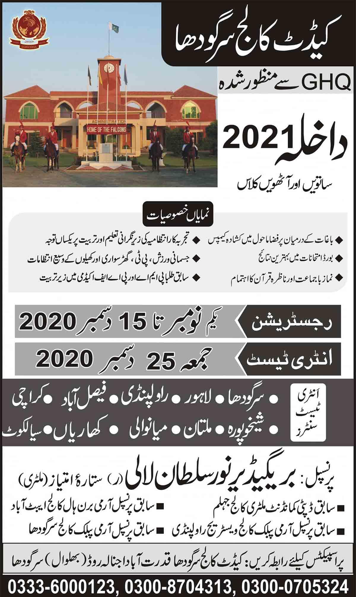 Cadet-College-Sargodha-Admission-2021