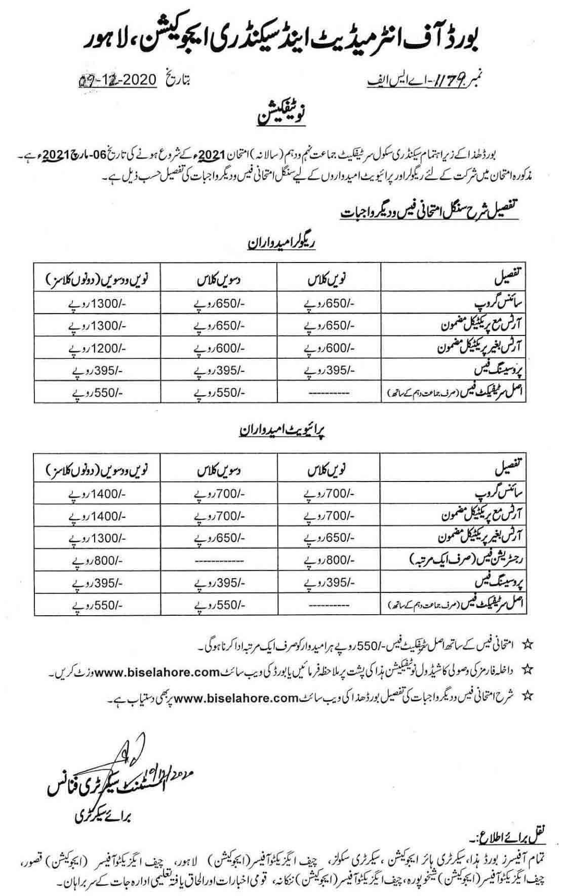 Bise-Matric-Admission-Fee-Schedule-2021