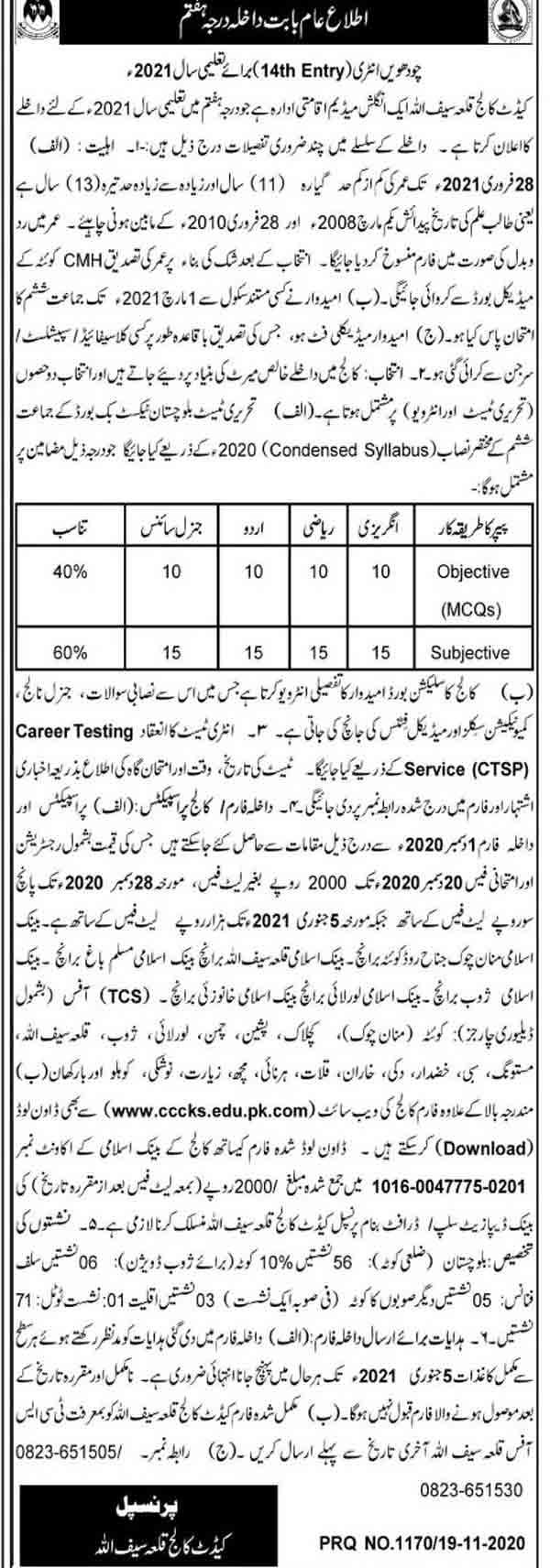 Cadet-College-Killa-Saifullah-Admission-2021