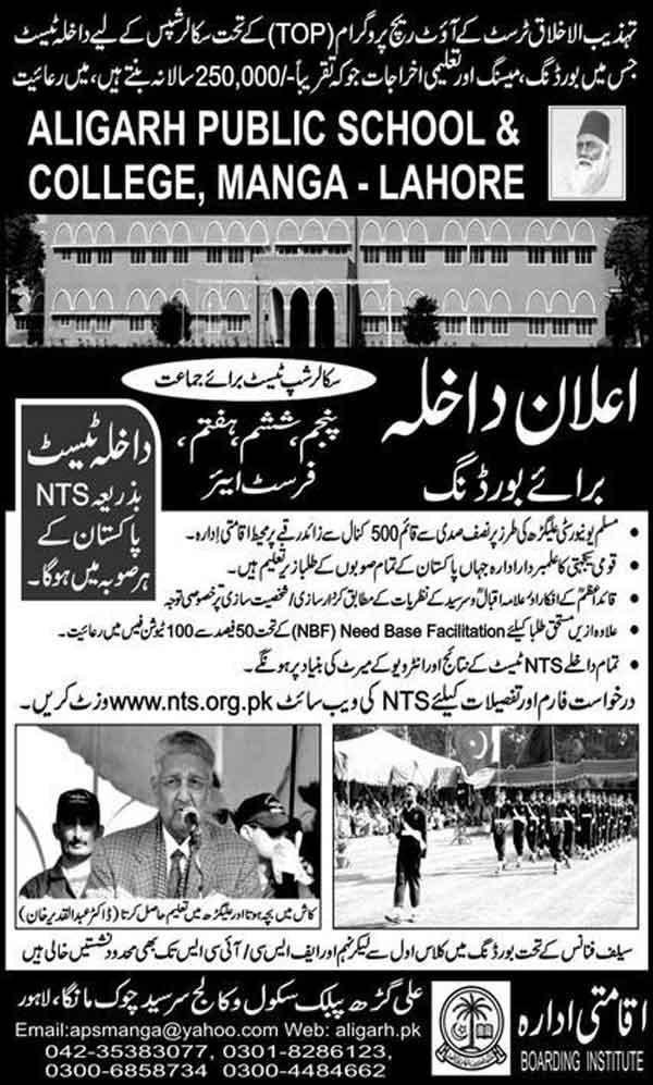 Aligarh-Public-School-College-Lahore
