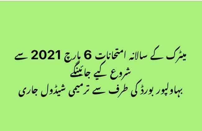 Bise-Bahawalpur-Board-Date-sheet-2021
