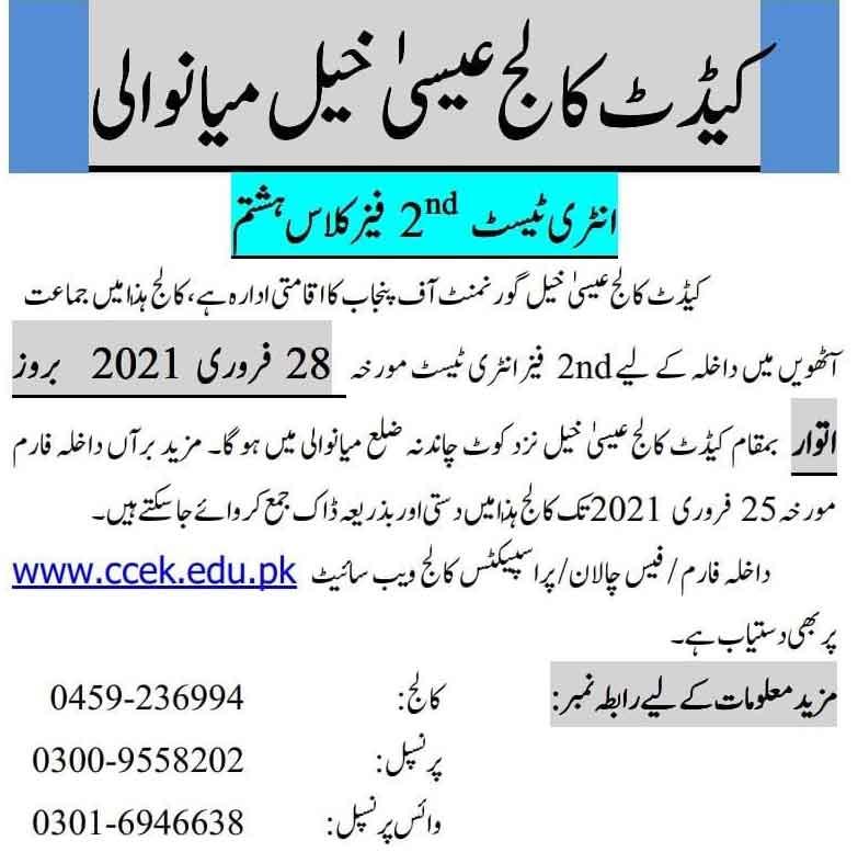 Cadet-College-Esa-Khel-Mianwali-Admission-2021
