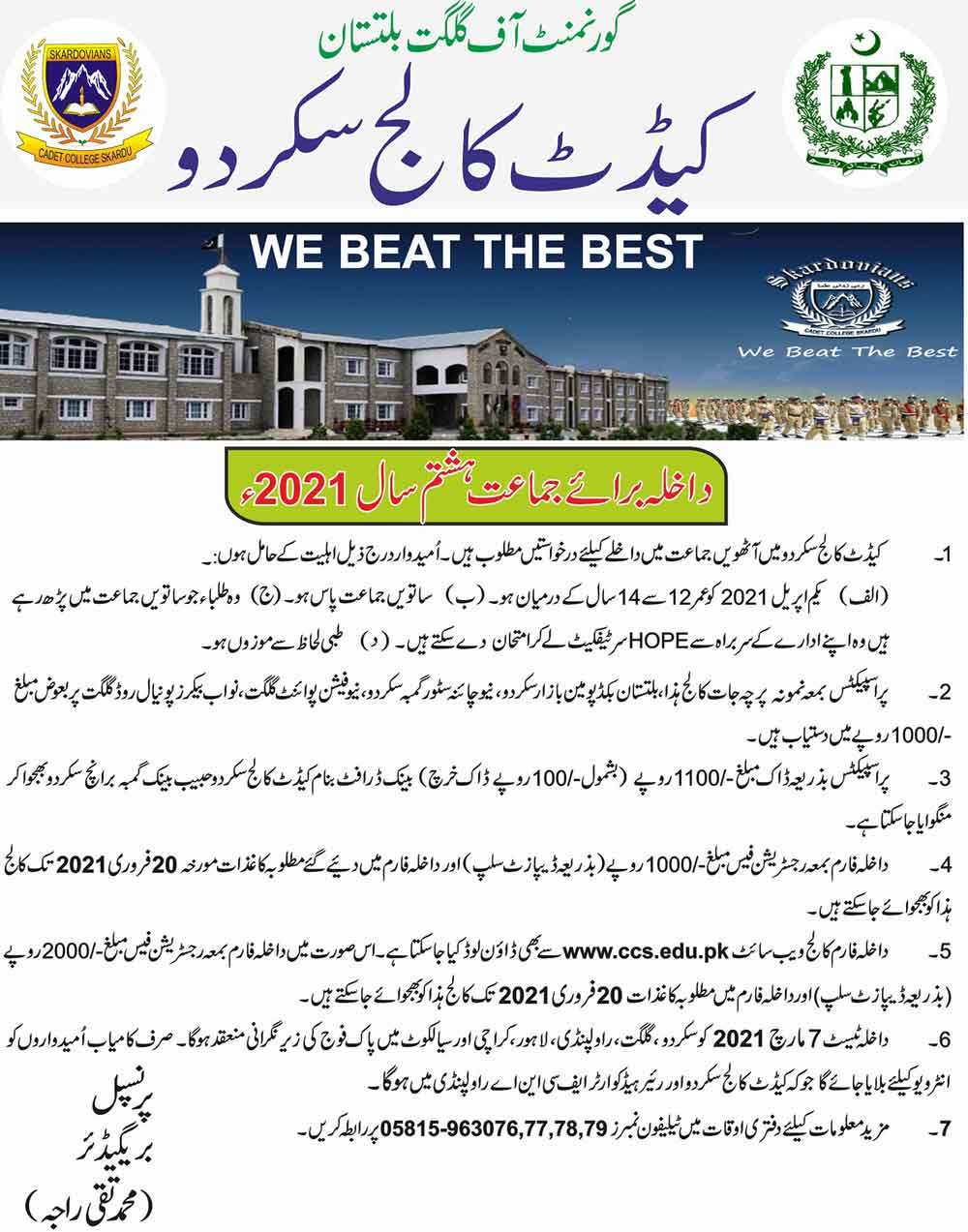 Cadet-College-Skardu-Admission-2021