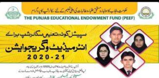 PEEF-Scholarships-2021