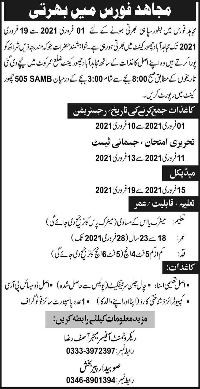 Pakistan-Mujahid-Force-Jobs-2021