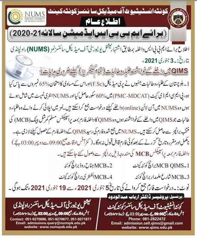 Quetta-Institute-of-Medical-Sciences-Admission-2021