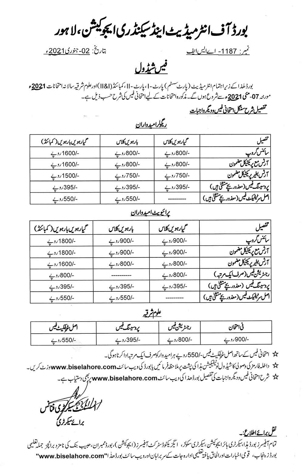 bise-lahore-exam-date-schedule-2021