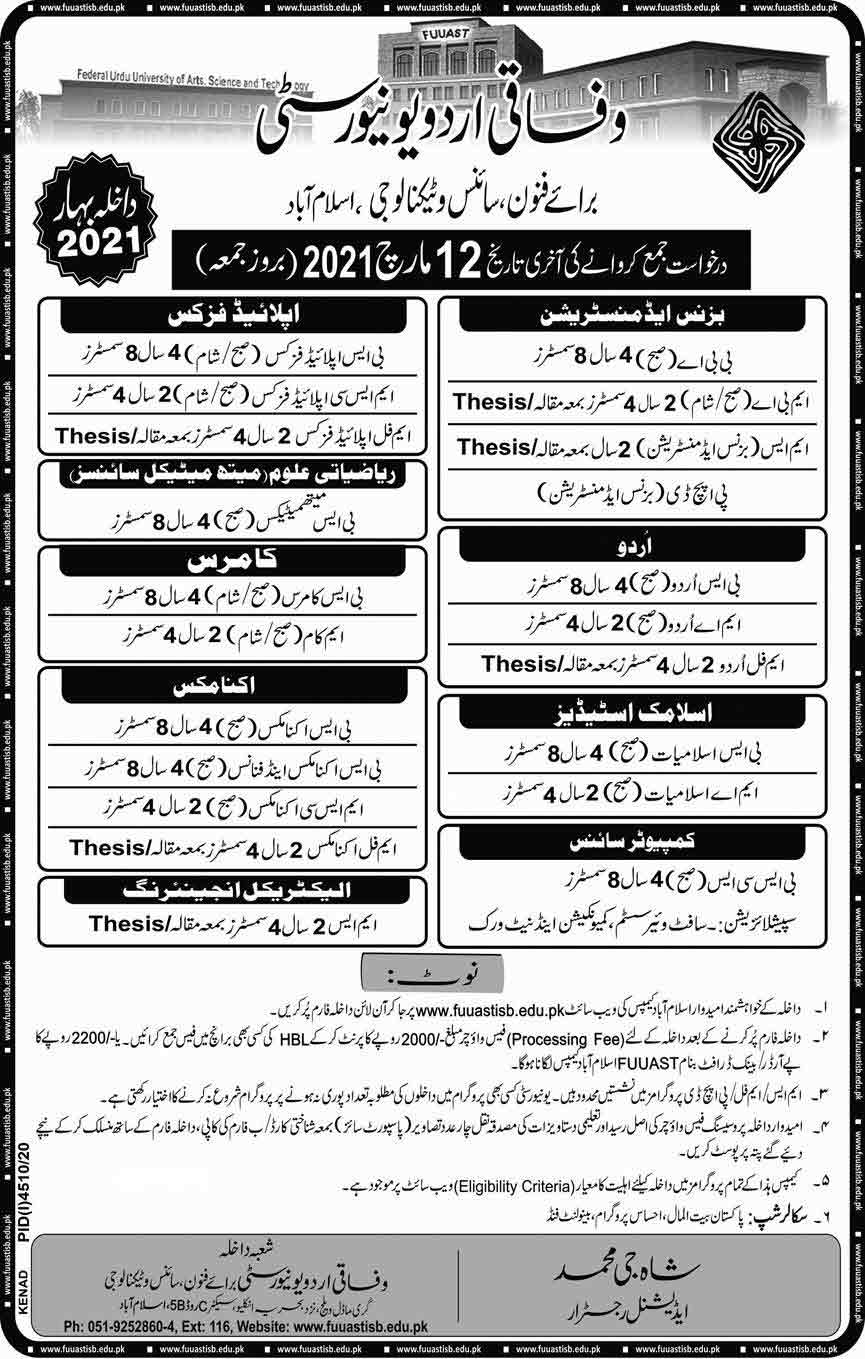 Federal-Urdu-University-Islamabad-Admission-2021-Test
