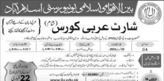 International-Islamic-University-Islamabad-Admission-2021