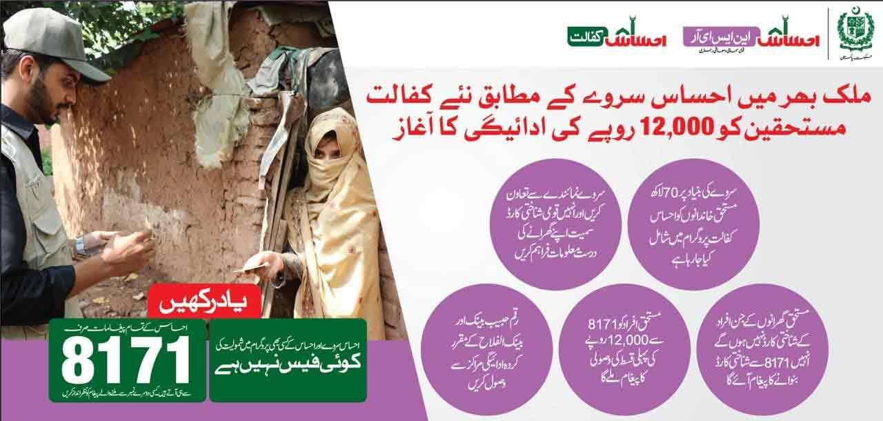 Punjab-Ehsaas-Emergency-Cash-Program-2021