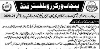 Punjab-Workers-Welfare-Board-Scholarship-Form-2021
