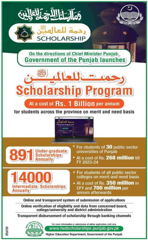 Rehmatul-lil-Alameen-Scholarship-2021