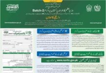 Hunarmand-Pakistan-Program-2021-Apply-Online