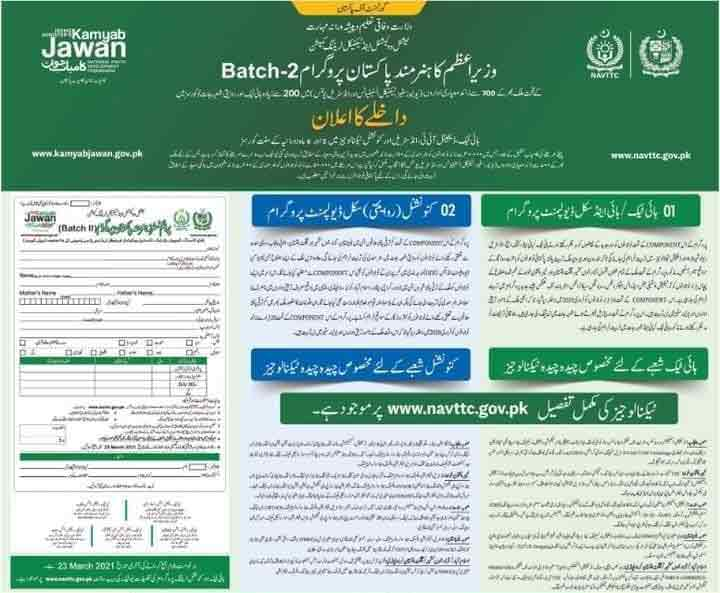 Hunarmand-Pakistan-Program-2021-Apply-Online