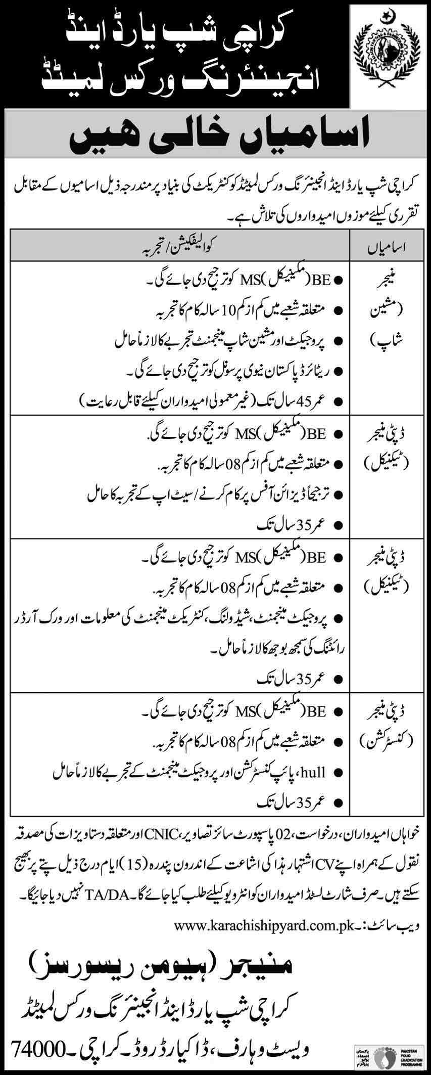 Karachi-Shipyard-and-Engineering-Works-Limited-Jobs-2021