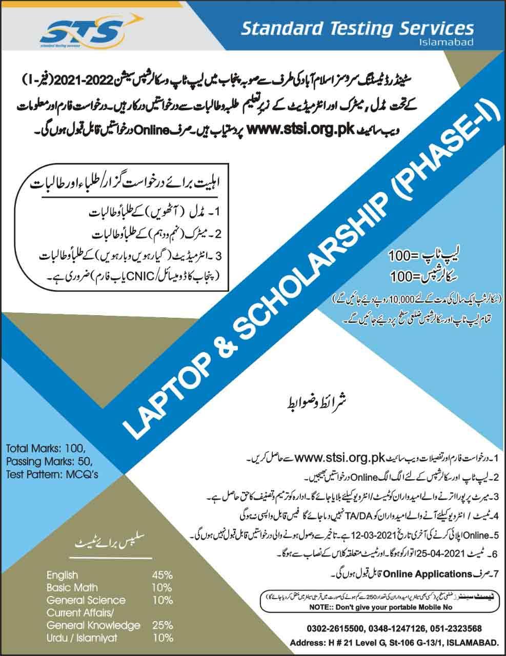 STSI-Laptop-Tab-Scholarship-Scheme-2021