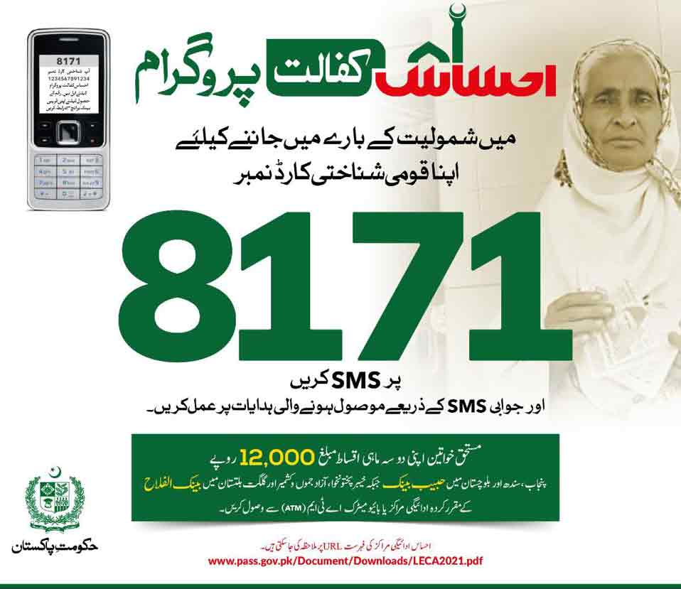 Ehsaas-Kafalat-Program-2021