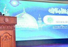Rehmatul-Lil-Alameen-scholarship
