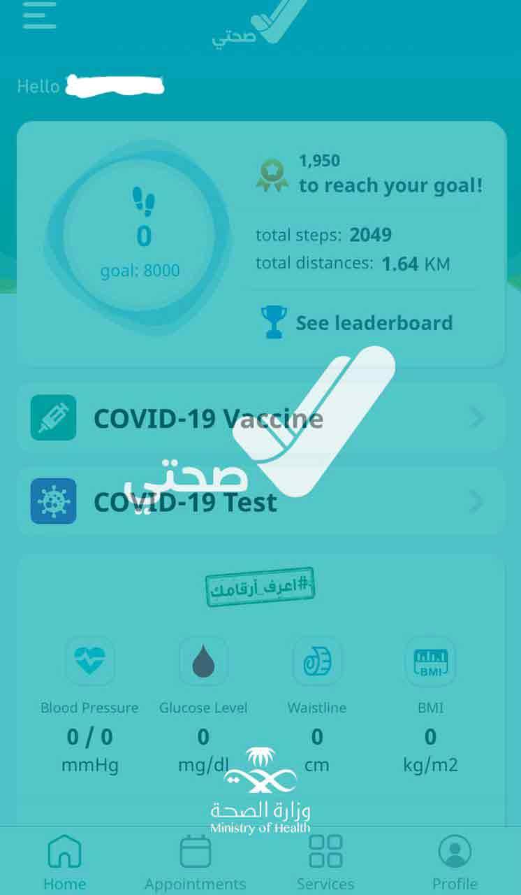 Sehhaty-App-Registration