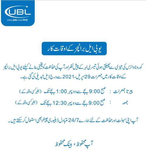UBL-Bank-Branch-Timings