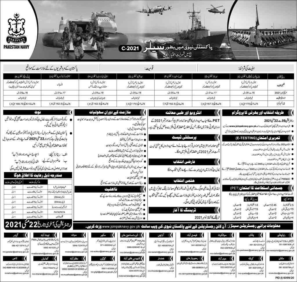 Join-Pak-Navy-as-Sailor-2021