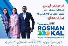 Kamyab-Jawan-Internship-Program-2021