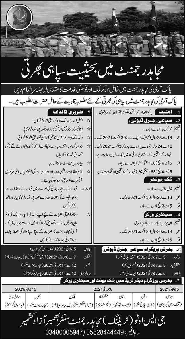 Sipahi-Jobs-in-Pakistan-Mujahid-Force-2021