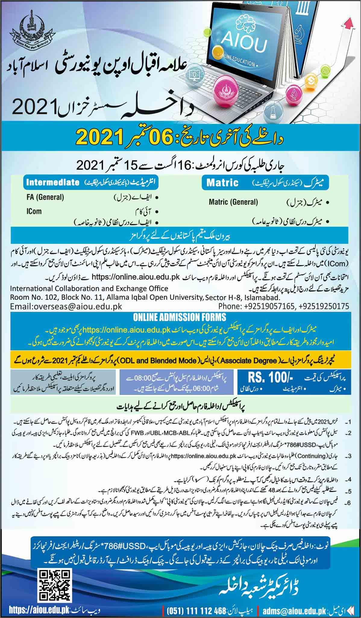 Allama-Iqbal-Open-University-2021