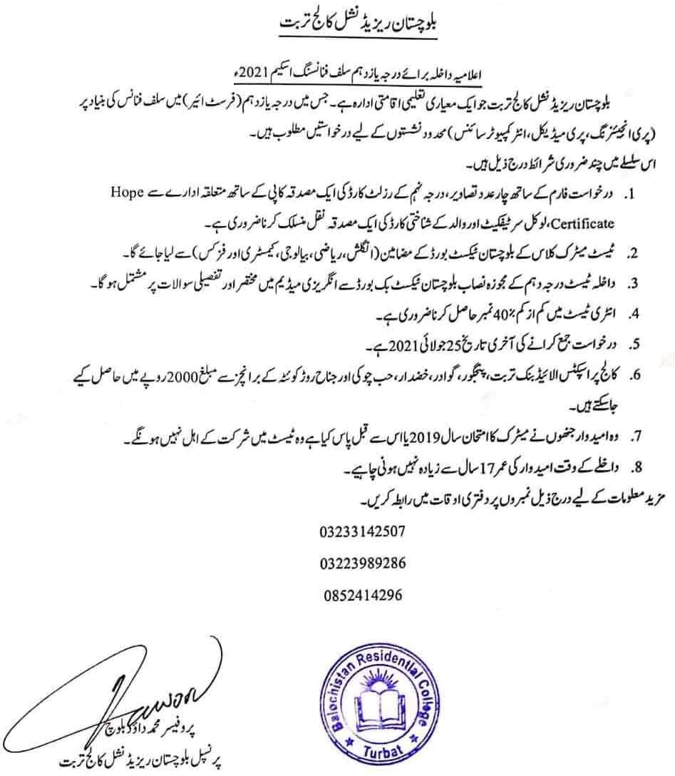 BRC-Turbat-Admission-2021